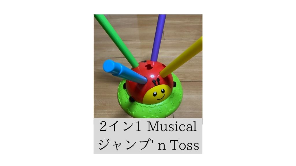 2イン1Musical JUMPntoy