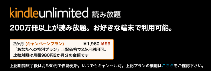 Kindle unlimited画像