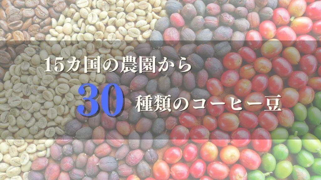 30種類のコーヒー