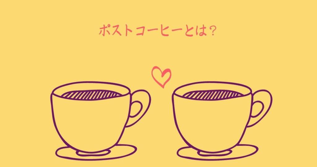 ポストコーヒーとは