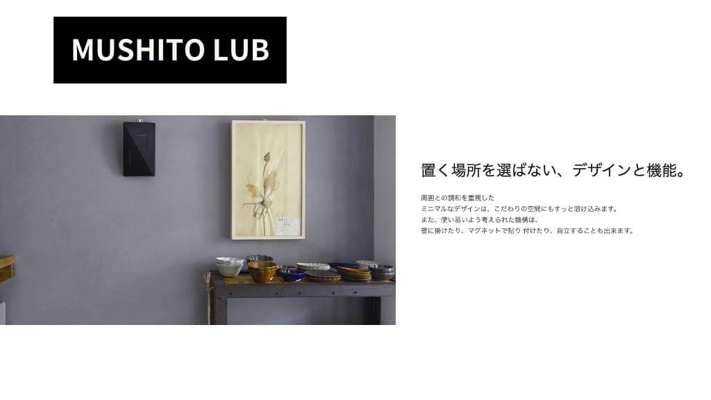 MUSHITOLUB画像