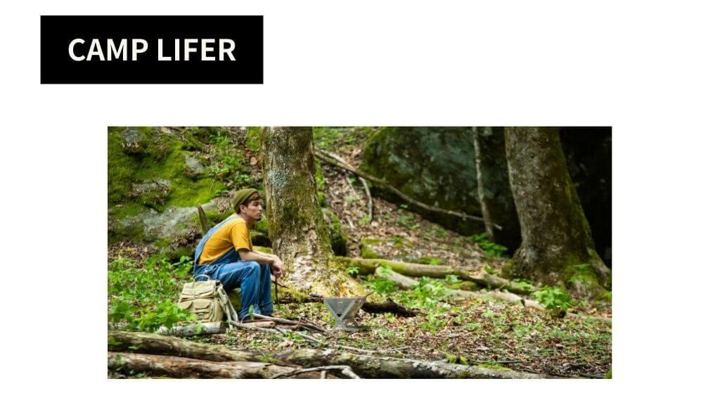 camp lifer画像