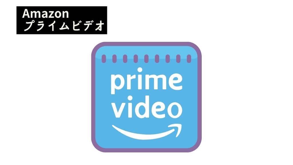 アマゾンプライムビデオ画像