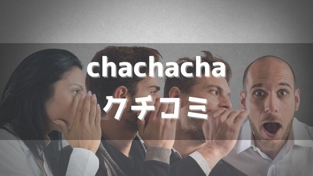 chachachaクチコミ