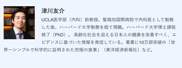 UCLA医学部津川友介助教授