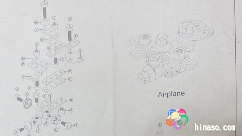 コンストラクション設計図
