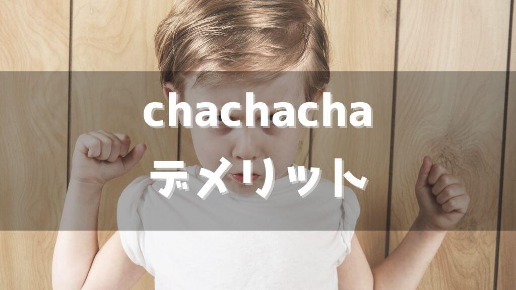 chachachaデメリット