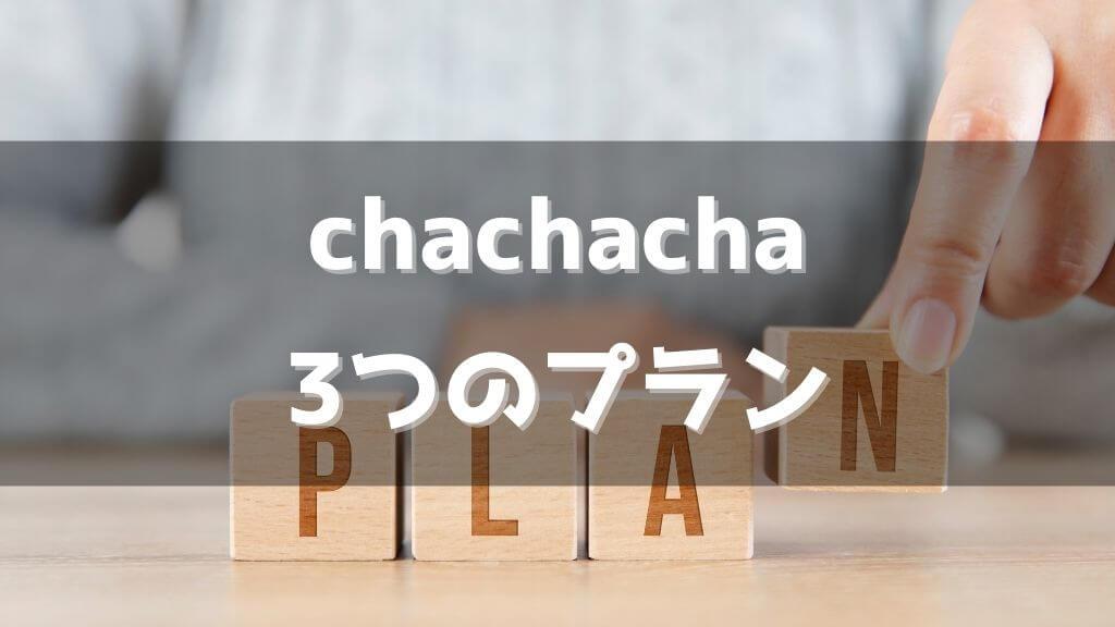 おもちゃのサブスクchachacha3つのプラン