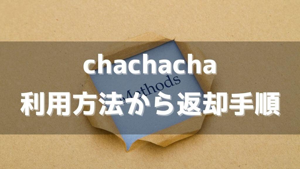 chachacha利用方法から返却手順